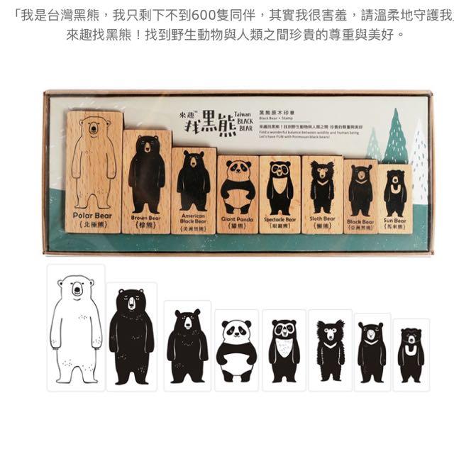 Jean黑熊原木印章-知音文創