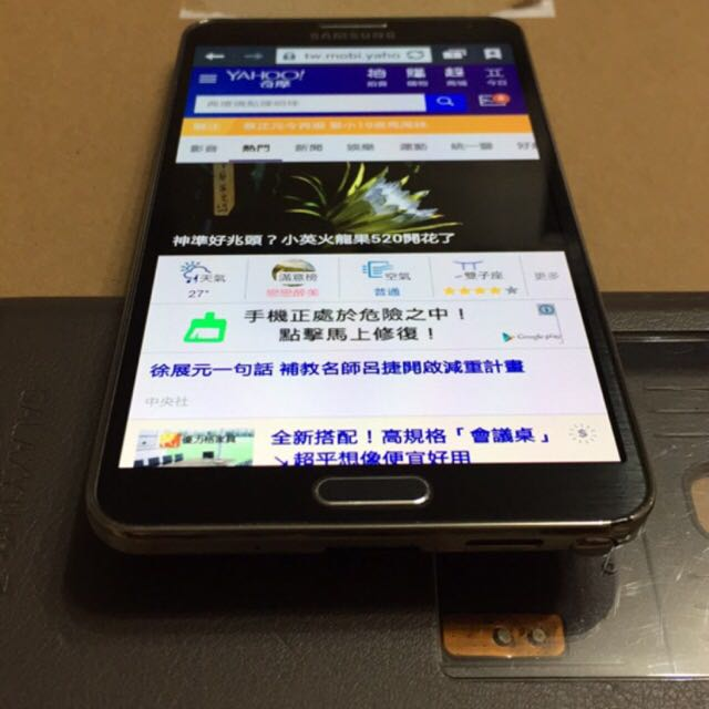 note3 雙卡雙待 SM-N9002 兩岸商務最佳配備