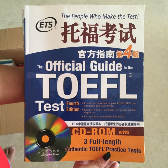 The Official Guide To TOEFL forth Edition