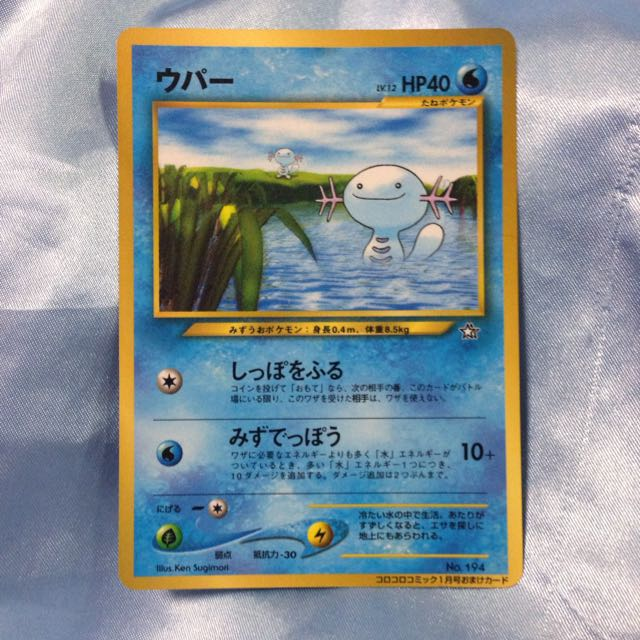 Whooper Pokemon Card - Japanese Coro Coro Shiny Card Promo