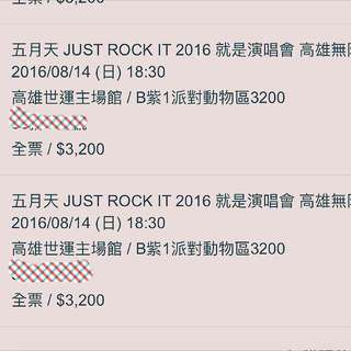五月天 JUST ROCK IT 2016就是演唱會 高雄場