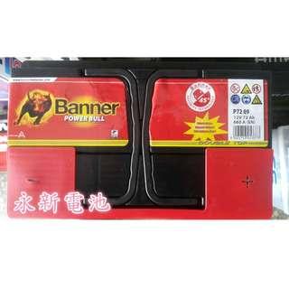 BANNER 紅牛汽車電池 奧地利進口 最新雙B新車指定裝配 P7209(72AH)同57114.57531.57539 賓士 BMW 奧迪 富豪 福斯 優惠特價中!