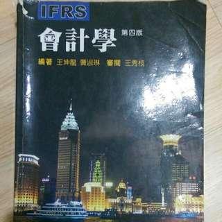 🚚 會計學 IFRS