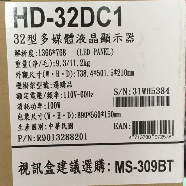 禾聯32吋液晶電視