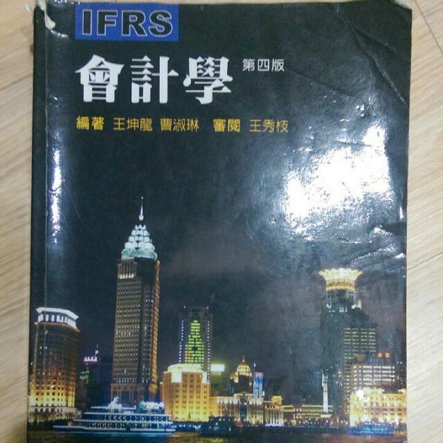 會計學 IFRS