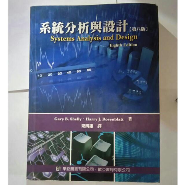 系統分析與設計 第八版