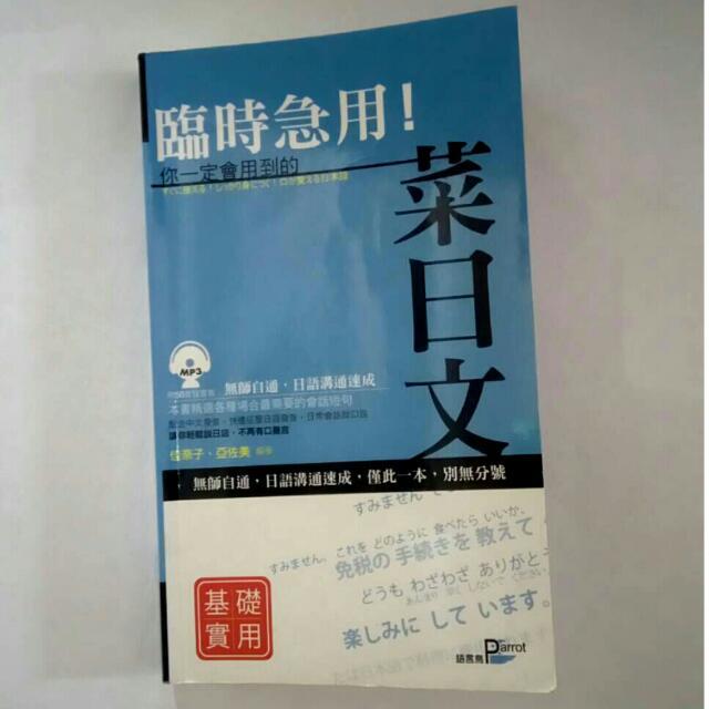 日文書 臨時急用 你一定會用到的菜英文