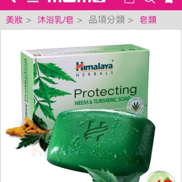 Himalaya喜馬拉雅 苦煉薑黃藥浴皂