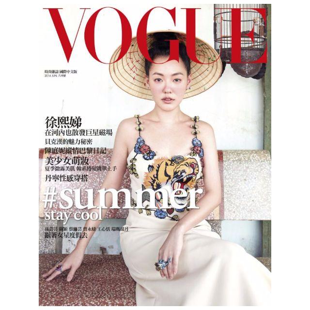 全新Vogue雜誌 Taiwan June 2016 Cover X 小S 徐熙娣 6月號