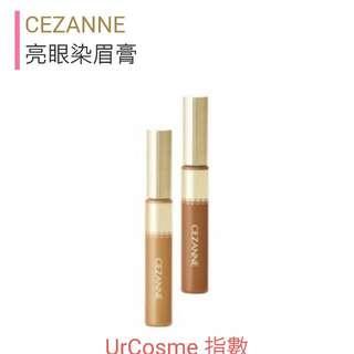 *全新含運*日本Cezanne亮眼染眉膏 淺棕色
