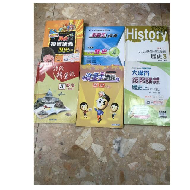 歷史、數學、英文、國語複習書