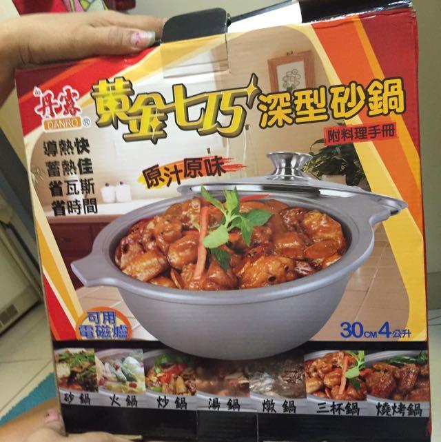 降!!!砂鍋 可燉煮  火鍋 電磁鍋