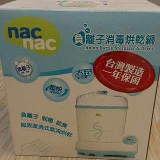 Nacnac 奶瓶負離子消毒烘乾鍋