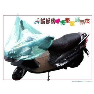 🚚 【誠都牌】【AGF】半罩式 防塵套 車套 車罩 塑膠 透明 菜籃車 雨衣 保護套 電動車 自行車 摩托車 防水