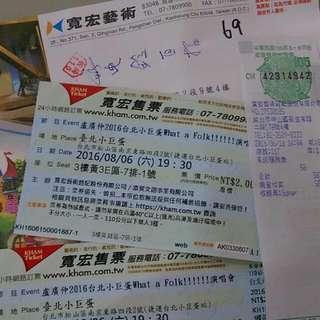 降價!盧廣仲演唱會(台北)