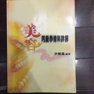 美容丙級 學術科 書籍