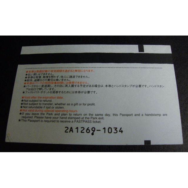 東京迪士尼樂園 門票 2002年 大人一張 收藏 包郵 Tokyo Disneyland used ticket