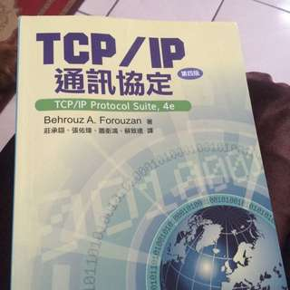 TCP/IP通訊協定第四版 附贈資料庫系統第三版