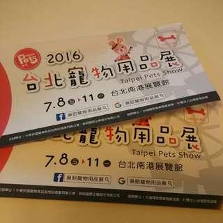 (保留中)台北寵物用品展 門票