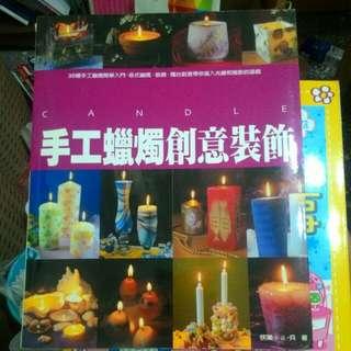 (二手) 手工蠟燭創意裝飾