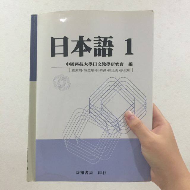 日本語1 益知書局