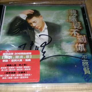 簽名cd專輯 巫啟賢全新未拆