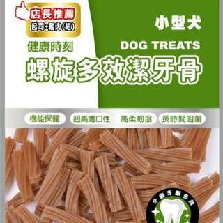 ☆寶貝物語☆ 寵物零食 雞老大 《犬用零食-多效潔牙骨 》340g