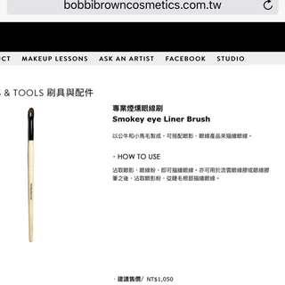 BOBBI BROWN 專業煙燻眼線刷