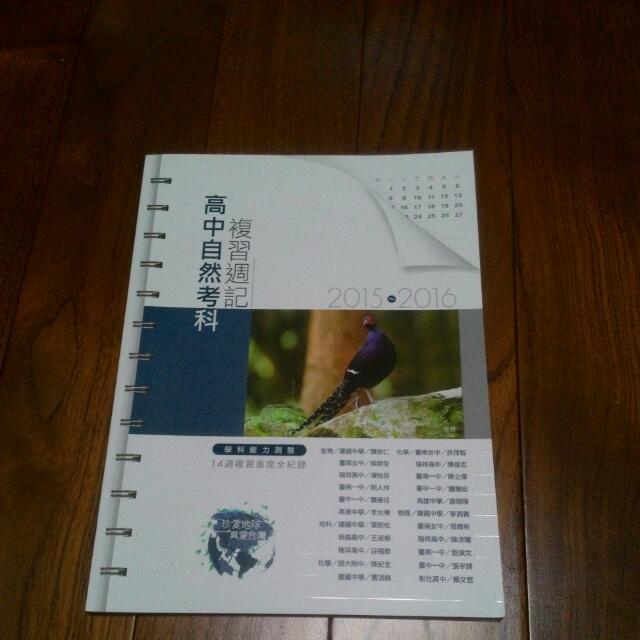 複習週記-高中自然考科
