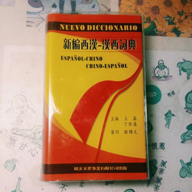 新編西漢漢西辭典