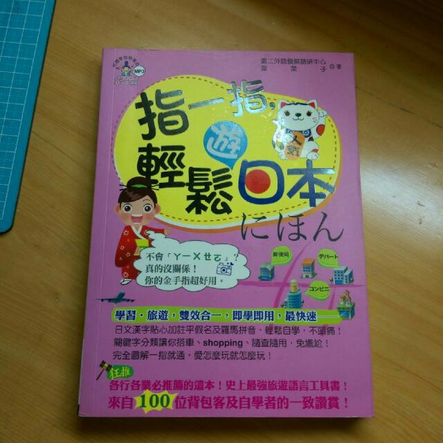 [書籍]指一指輕鬆遊日本 日文 學習 日語書