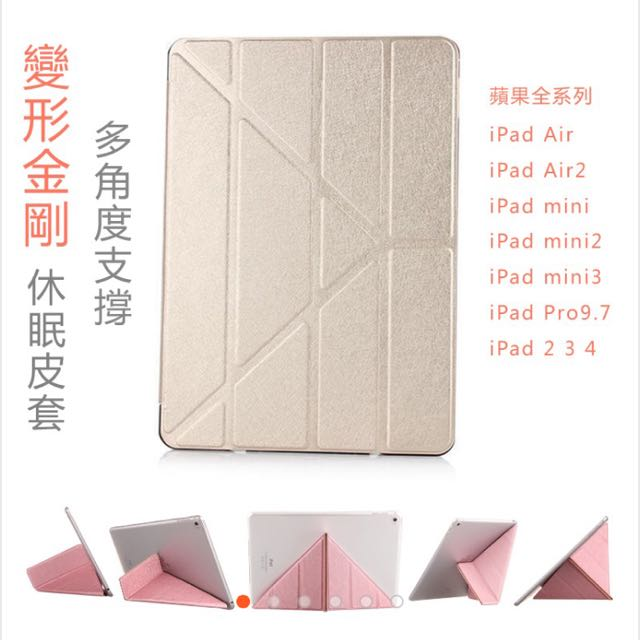 I Pad Air2殼