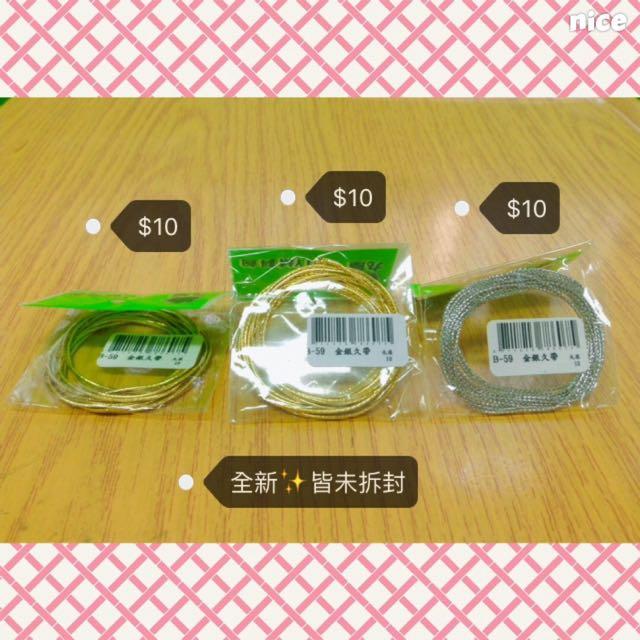 全新✨金銀久帶(全買$30)