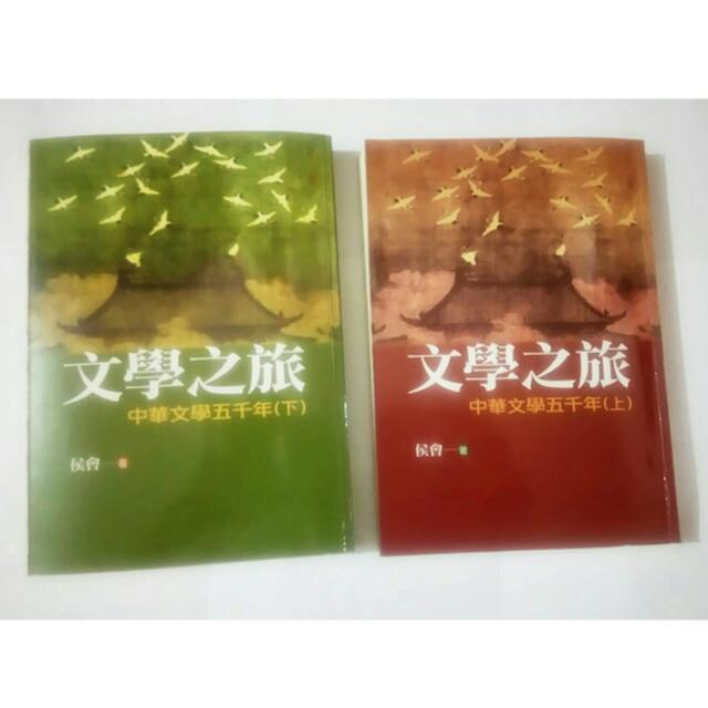文學之旅 中華文學五千年 (上下)