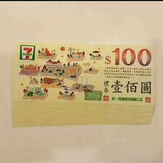 7-11禮卷 100元共54張