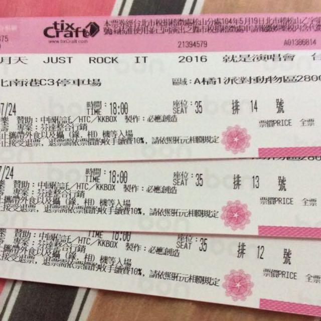 五月天南港演唱會原價讓票