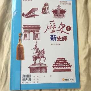 康熹文化 第4冊 歷史新史鐸