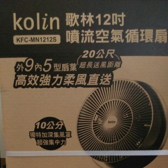 全新歌林12吋噴流空氣循環扇,有喜歡價格可議