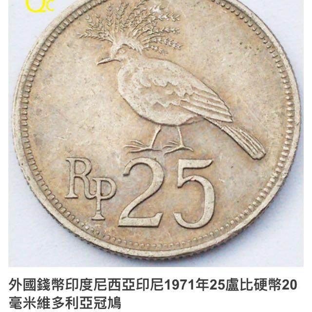 外國錢幣印度尼西亞印尼1971年25盧比硬幣20毫米維多利亞冠鳩