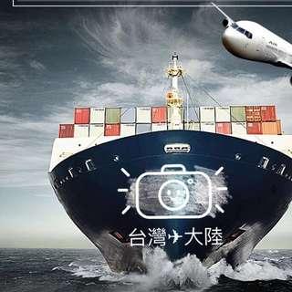 台灣⇆大陸  國際貨運