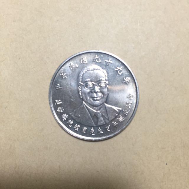 民國99年蔣故總統經國先生百年誕辰紀念流通拾圓硬幣