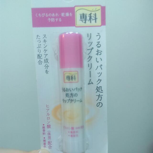 專科護唇膏