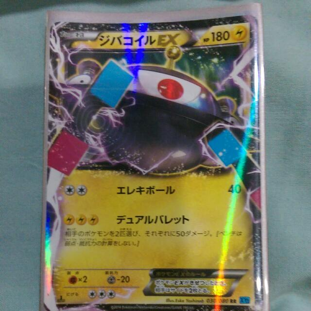 Magnezone First Edition Pokemon card game - Japanese Version