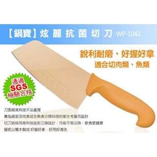 SGS認證 鍋寶 炫麗抗菌切刀(WP-104Z) 菜刀 料理刀 切肉刀