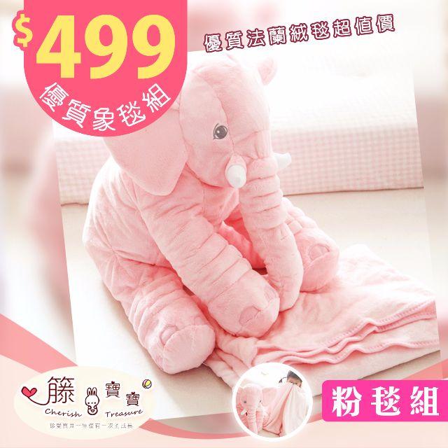 大象 抱枕+法蘭絨毯✨【衝評最低價】 安撫枕 寶寶枕 嬰兒枕 安撫 毛絨 娃娃 玩偶 冷氣毯 彌月禮物 生日禮物 情人節