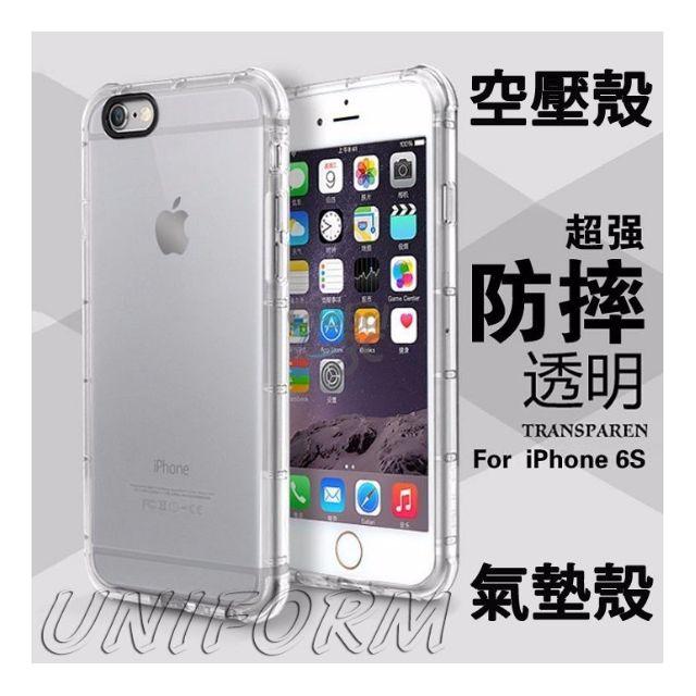 買四送一 iPhone 6/6S I6 6S 6+ PLUS 防震防摔防撞 鏡頭拍照強化 軟殼 空壓殼 氣墊殼 蘋果手機