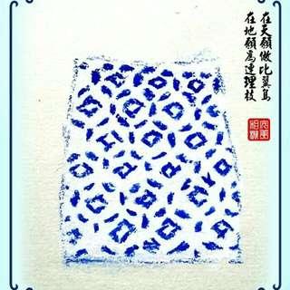 中國風 青花瓷 迷你裙 短裙