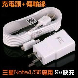Samsung原廠充電組