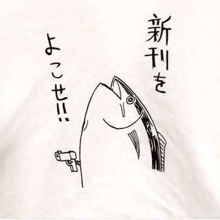 日本文字短袖T 新刊 責任編輯魚拿槍 魚圖案T cece.t