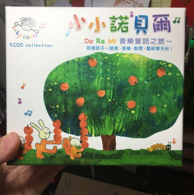 胎教音樂 小小諾貝爾 5CD